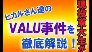 ヒカルVALU騒動・事件の全てを東大生が分かりやすく徹底解説!【前編】 thumbnail
