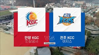 [KBL] 안양 KGC vs 전주 KCC H/L (11…