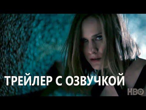 Мир Дикого Запада (3 сезон) трейлер на русском (ОЗВУЧКА)