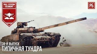 "Типичная ""Тундра"" - War Thunder #38"