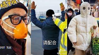 Người dân Trung Quốc phòng chống dịch Virus COVID-19 (nCoV) như thế nào? - Anti Corona Virus❤️
