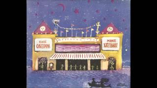 Οδός Ονείρων (Street of Dreams) - Μάνος Χατζιδάκις (Manos Hadjidakis) | Full Album