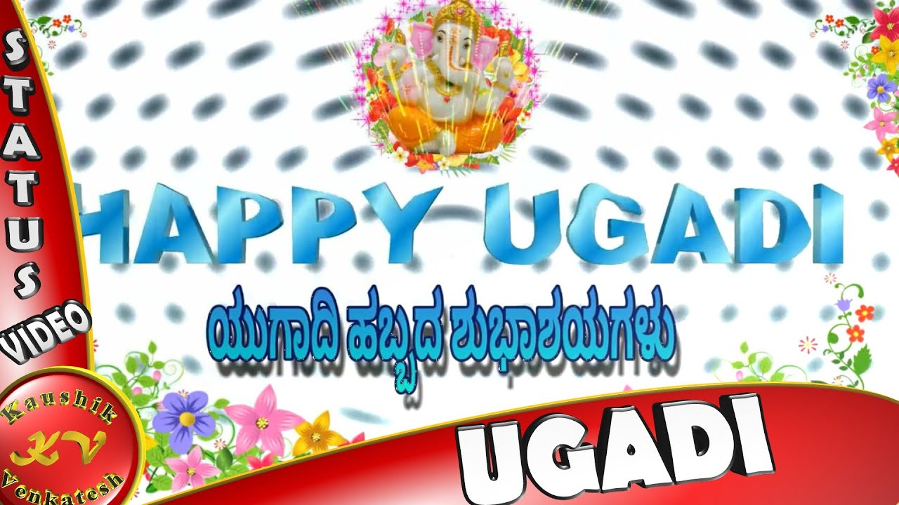 Happy ugadi 2018 wishes in kannada animation ugadi greetings happy ugadi 2018 wishes in kannada animation ugadi greetingskannada whatsapp video download youtube kristyandbryce Images