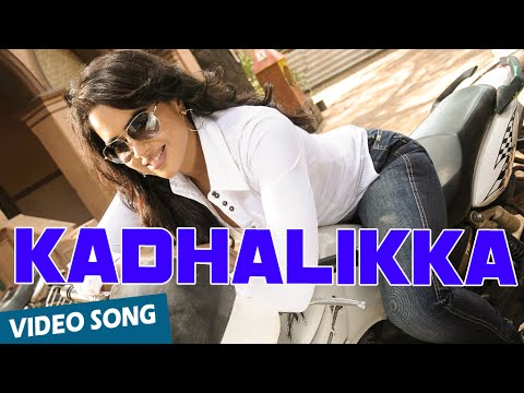 Kadhalikka Official Video Song | Vedi | Vishal | Sameera Reddy