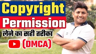 Copyright Permission Kaise Le | DMCA Rule | How to Get Copyright Permission on YouTube