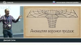 Дмитрий Сатин. Социально-ориентированное проектирование
