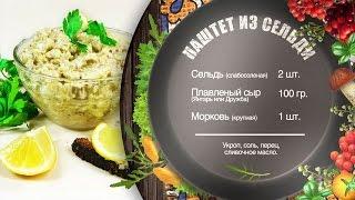 Рецепт паштета из селедки – как приготовить учит  шеф-повар Игорь Артамонов