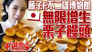 【Chien-Chien is eating】How many chestnut steamed buns can Chien Chien eat?