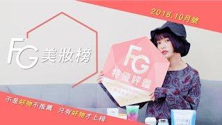 《FG美妝榜》10月號 – 擊退「換季爆走肌」!保濕、舒緩、抗敏型乳霜、精華大蒐羅!
