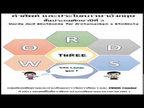 คำศัพท์และประโยคภาษาอังกฤษชั้นประถมศึกษาปีที่ 1-6 - YouTube