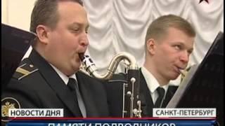 Адмиралтейский оркестр сыграл на концерте памяти подводников «Комсомольца»