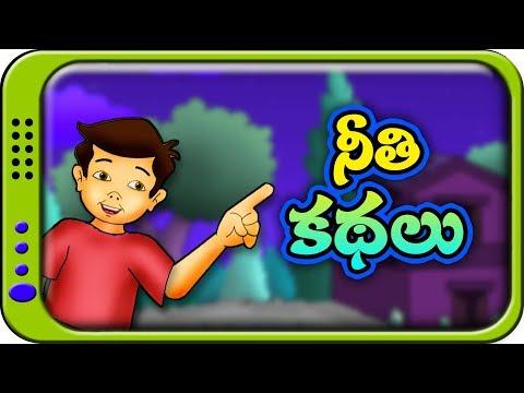 Telugu Neethi Kathalu   Panchatantra Stories for kids   Moral Story for children