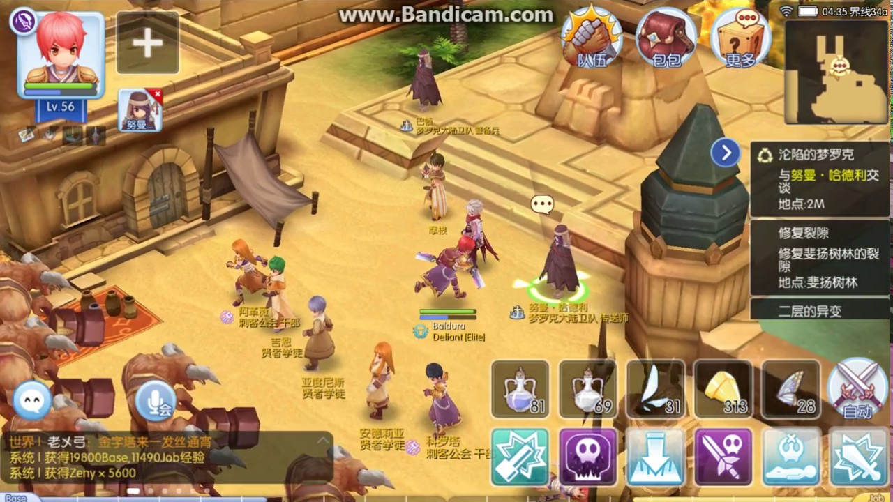 ro mobile: morroc main quest part 1 - youtube