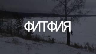 Клип для конкурса ФИТФИЯ'17 (Fata Morgana)
