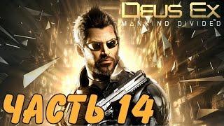 Это прохождение без комментариев Deus Ex Mankind Divided  Плейлист Deus Ex Mankind Divided httpgooglVyUlJV  Группа GroxotPlay Вконта