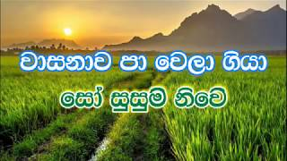 Niyare Piya Nagala Karaoke (without voice) - නියරේ පිය නගලා