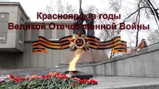 Красноярск в годы Великой Отечественной Войны