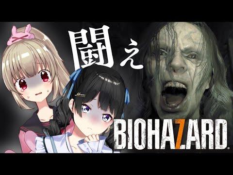 【BIOHAZARD7】インターネットの人とバイオ7やる【月ノ美兎/名取さな】