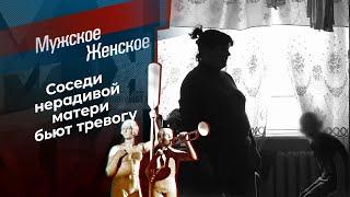 Все как у людей. Мужское / Женское. Выпуск от 23.03.2021