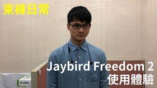 【束褲科技】慈禧太后| Jaybird Freedom 2 | 使用體驗