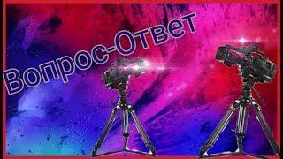 Вопрос-Ответ •Я снимаюсь в фильме!!!•  |Вадим MBRD|