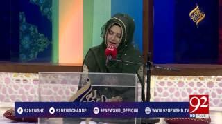Nahin Ko'ee Zamaney Main Hamara Ya RASOOL ALLAH  by Mariam Muner  24-06-2017 - 92NewsHDPlus