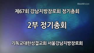 강남지방장로회정기총회 회의(20200119)