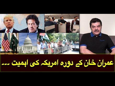 Imran Khan's visit to USA - Importance