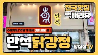 [전국맛집 택배리뷰] 속초 만석닭강정...mukbang…