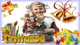 Поздравление с 1 сентября  (советские открытки) Congratulations on September 1