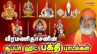 வீரமணிதாசனின் சூப்பர் ஹிட் பக்தி பாடல்கள் | Veeramanidasan's SuperHit Bakthi Padalgal |Bhakti Maalai