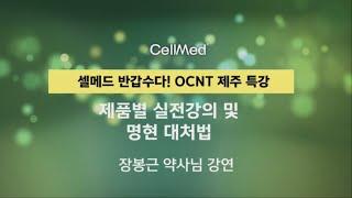 2020년 9월 셀메드 OCNT 제주 특강 [제품별 실…