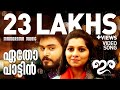 IRA - Video Song - Etho Pattin Eenam | Saiju S S | Gopi Sunder | Unni Mukundan | Gokul Suresh | Miya