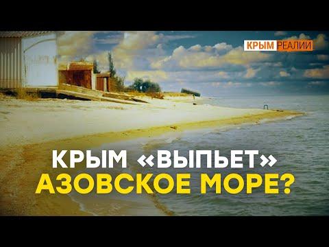 Крым «выпьет» Азовское