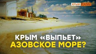 Крым «выпьет» Азовское море?
