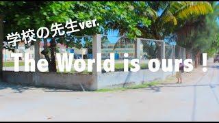 """学校の先生ダンスサークルDANCE X""""cross"""" による「The World is ours!」..."""
