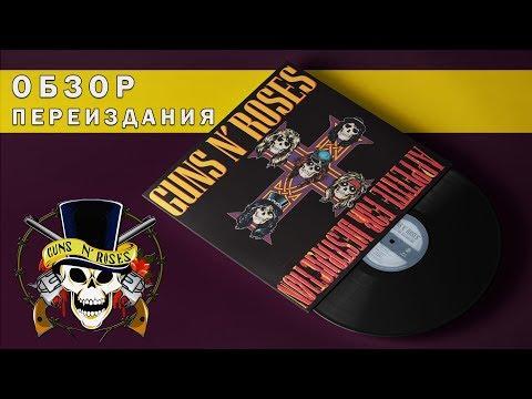 Обзор переиздания Guns N' Roses – Appetite For Destruction или как надо переиздавать винил!