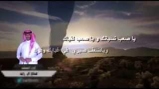 شيلة I ياصعب نسيانك I كلمات الشاعر عبدالعزيز الرشيد I اداء المنشد صالح آل زايد
