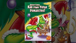 Как Гринч украл Рождество! (с субтитрами)