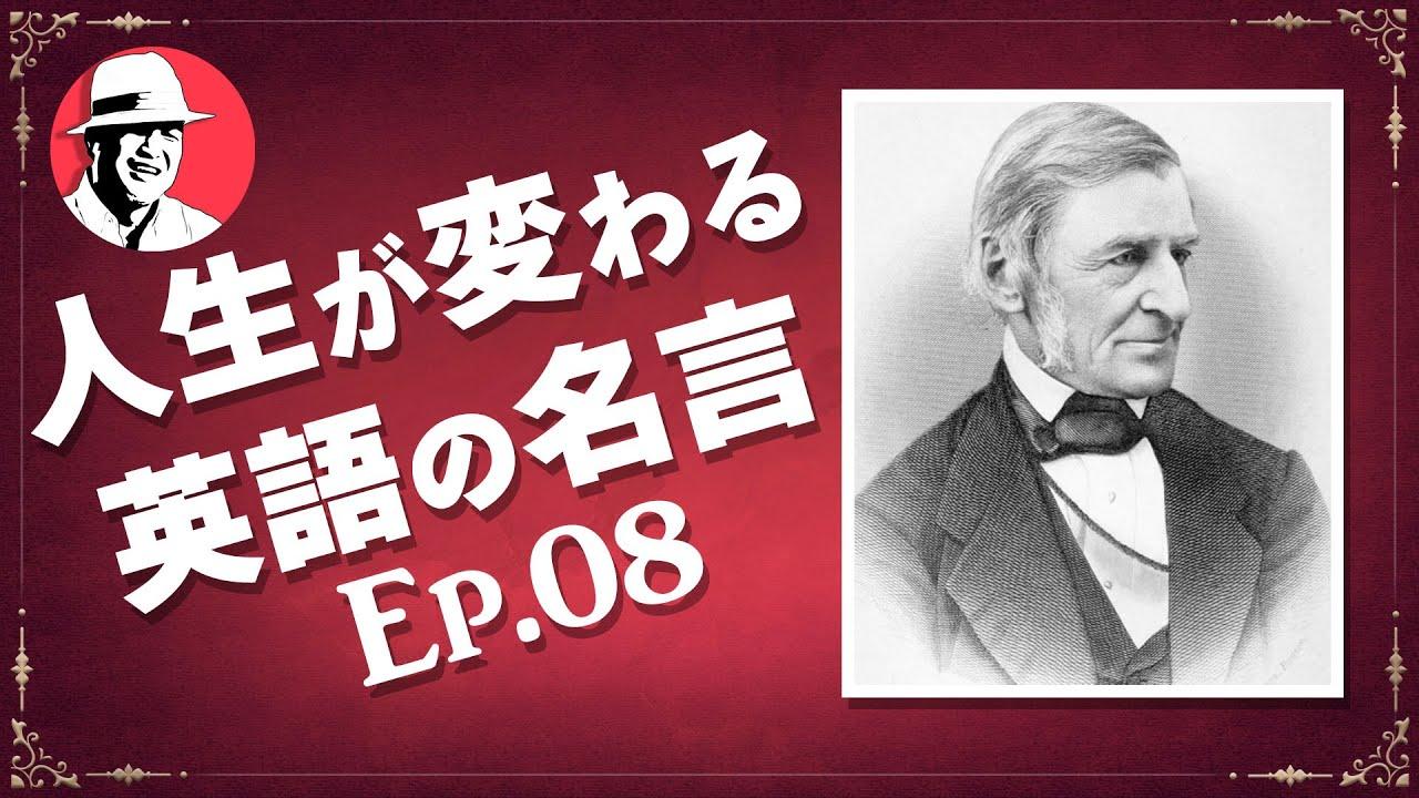 【英語名言】たったの3分!人生が変わる英語の名言 Ep.08 エマーソンの名言を英語初心者にも分かりやすく。