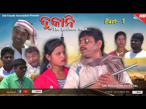 DUKANI The Business Man ll Part-1 ll Kedarnath Patel ll Sambalpuri Comedy Video ll RKMedia