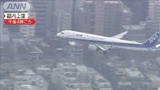コロナで大幅減便も・・・羽田新ルート航空機が初飛行(20/04/03)