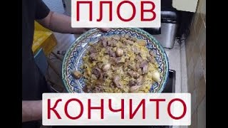 Плов узбекский с нутом и чесноком
