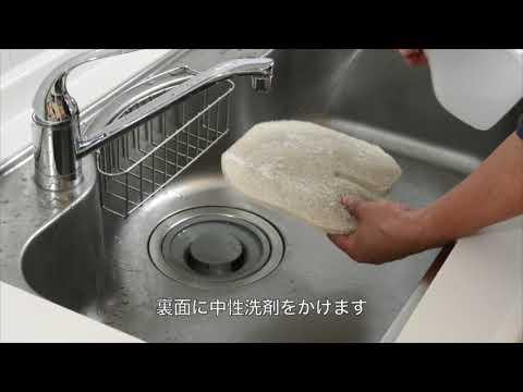 東急Re・デザイン 動画で見る住まいのメンテナンス 台所給気扇フィルターの清掃方法