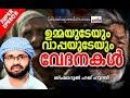 നമ മ ട മ ത പ ത ക കള ട വ ദനകൾ super islamic speech in malayalam 2019 simsarul haq hudavi speech