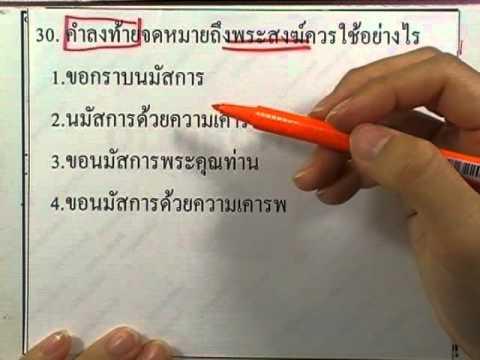 ข้อสอบเข้าม.1 : ภาษาไทย ชุด04 ข้อ30