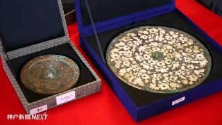 古代中国鏡コレクションを加西の会社社長が兵庫県に寄贈へ