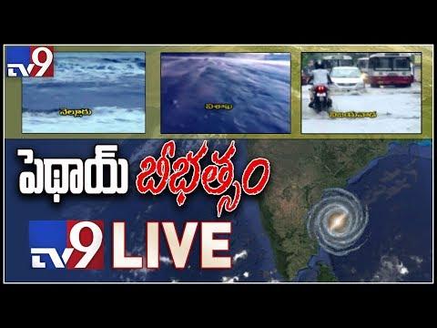 Cyclone Phethai Live Updates || Pethai Cyclone latest News || High Alert in Coastal Andhra - TV9