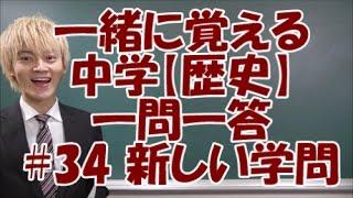 一緒に覚える中学【歴史】一問一答#34新しい学問 ☆注意と補足☆ ・「寺子...