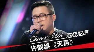 许鹤缤《天黑》-中国梦之声第二季第4期Chinese Idol